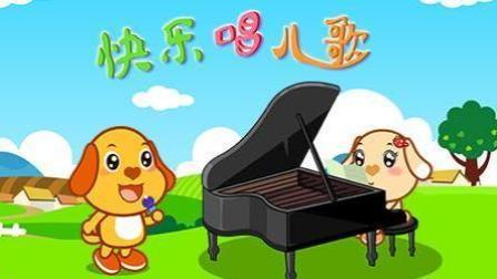 亲宝儿歌: 快乐唱儿歌
