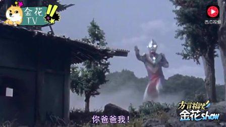 超搞笑配音, 迪迦奥特曼vs宫本武藏