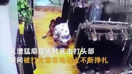 女子商场内数次单手提起猛摔小女孩, 残忍虐童!