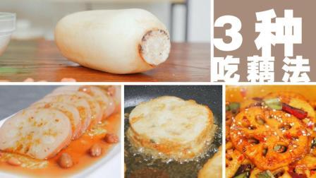吃新鲜藕的季节到了, 藕的三种做法: 干锅藕片、桂花糯米藕、炸藕盒, 总有一种适合你