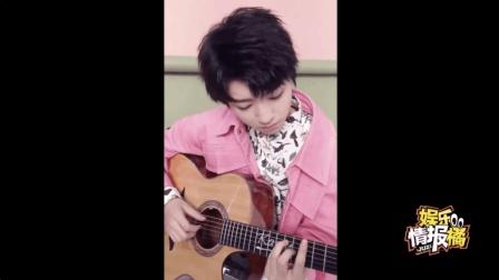 小粉红王俊凯弹吉他, 分分钟戳中老娘的少女心啊!