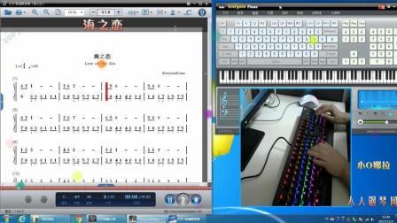 海之恋-EOP键盘钢琴免费五线谱双手简谱下载