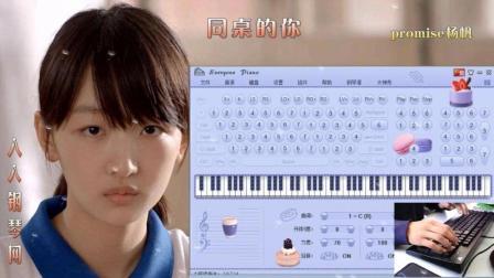 同桌的你-EOP键盘钢琴免费五线谱数字谱下载