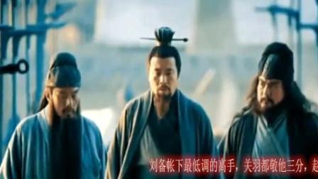 刘备帐下最低调的高手, 关羽都敬他三分, 赵云也不是他对手!