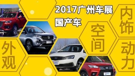 2017广州车展国产车阵容前瞻 广汽传祺GM8中控台木纹展豪华氛围!