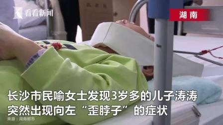 """3岁男童感冒后竟现""""歪脖子"""" 谨防小感冒引发大疾病"""