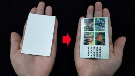 魔术教程: 白色的卡片可以在手上自动印成名片! 方法特简单