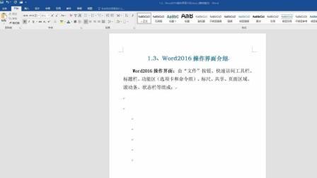 【Word2016入门到精通】第03章 操作界面介绍