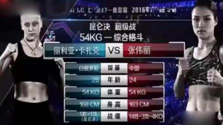 女子搏击比赛, 中国女拳手直接KO外国搏击高手!