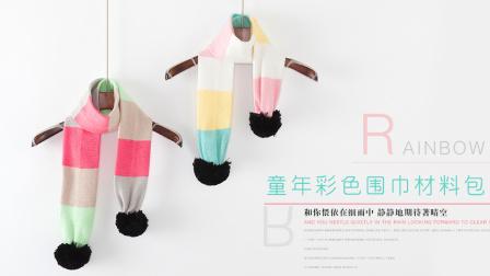 猫猫毛线屋童年彩色围巾棒针毛线编织教程猫猫很温柔编织视频全集