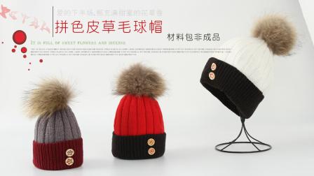猫猫编织教程拼色皮草毛球帽棒针毛线编织教程猫猫很温柔织法和图解