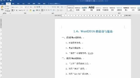 【Word2016入门到精通】第04章 启动与退出