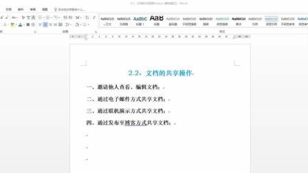 【Word2016入门到精通】第07章 文档的共享操作