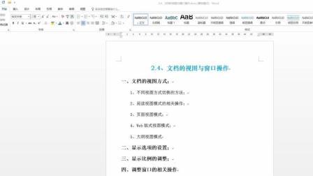 【Word2016入门到精通】第09章 文档的视图与窗口操作