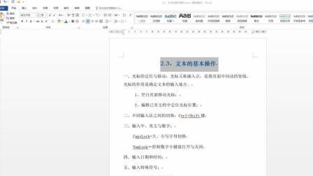 【Word2016入门到精通】第08章 文本的基本操作