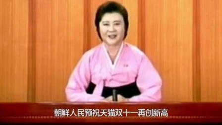 中国双11狂欢节火到了国外, 各大电视节目专栏解说双11, 主持人一个比一个不淡定。