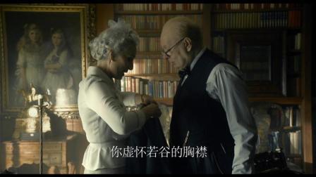 《至暗时刻》中国定档预告片