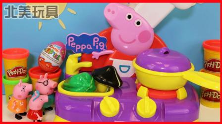 小猪佩奇厨房玩具 彩泥橡皮泥手工做美食 353