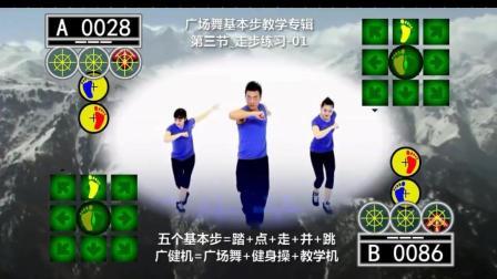 A31_牧马少年_前后走步练习_微视广场舞基本步教学专辑系列讲座