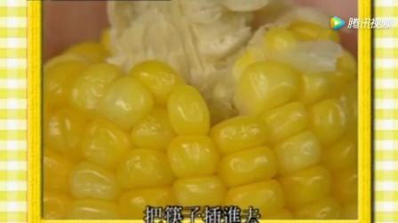 这样剥玉米粒, 快速又轻松, 2分钟剥一大盘