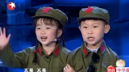 两小孩模仿赵本山与宋丹丹, 爆笑全场!