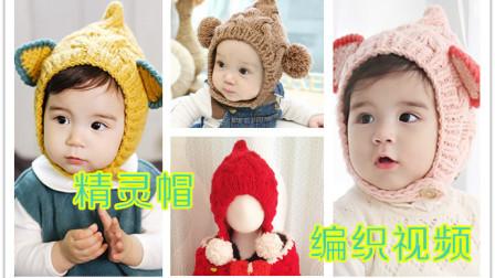 166集精灵帽 儿童麻花帽子 圣诞帽棒针编织视频