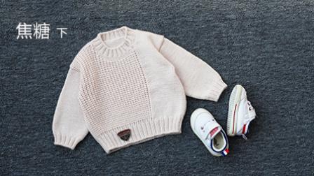 焦糖-经典元宝针大气休闲儿童毛衣家庭装新手编织视频(下集)