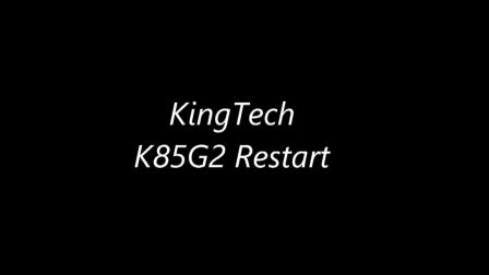 KingTech K85G 熄火重启测试