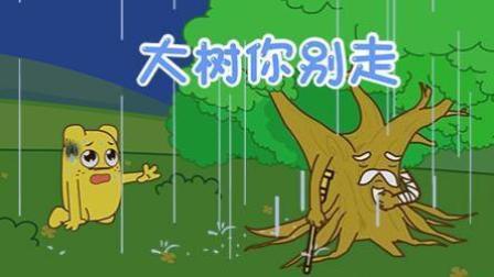 咕力咕力丫米果: 大树 你别走