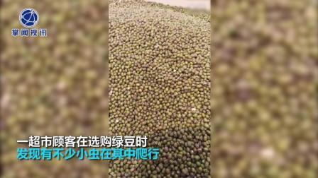 超市被曝绿豆爬满虫子 回应称: 理货员视力差未发现