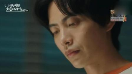 韩剧《今生是第一次》, 刚发糖不久却又来虐了, 男主结过婚?