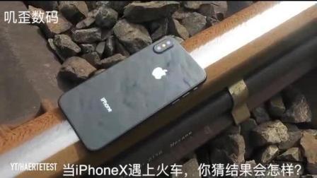 iPhoneX遇上火车碾压测试! 一万元瞬间就不见了
