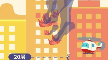 高楼火灾千万别这么做,学会三招能救命!