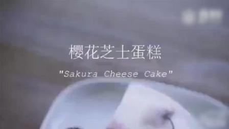 不用烤箱的甜品——樱花芝士蛋糕, 做法超级简单!
