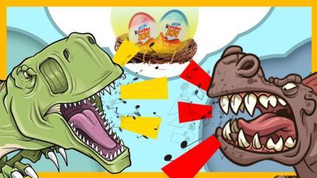 恐龙破坏王: 霸王龙玩唱歌比赛游戏赢奇趣蛋!
