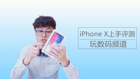 「玩数码频道」苹果iPhone X上手评测, 玩《王者荣耀》这么坑? !