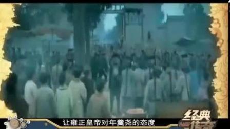 历史大真探 年羹尧之死(二)