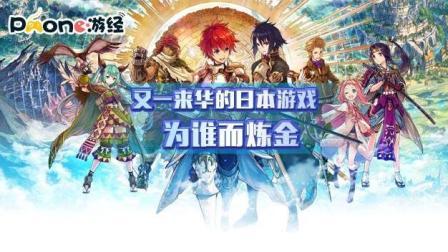【phone游经】又一来华的日本游戏为谁而炼金