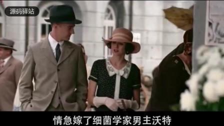 电影点评: 《面纱》让英国男子从一个绿帽戴向另一个绿帽!