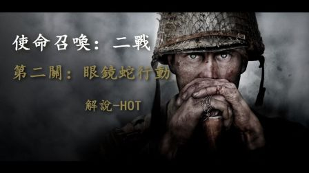 【HOT解說】使命召喚14二戰 老兵全收集第二關【眼鏡蛇行動】
