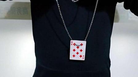 项链瞬间套住扑克牌! 手比眼快? 你能看出破绽吗?