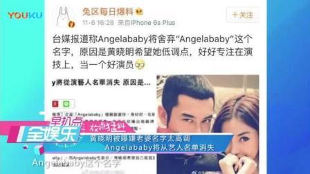 黄晓明被曝嫌老婆名字太高调 Angelababy将从艺人名单消失