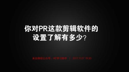 你对PR这款剪辑软件的设置了解有多少? 这位美女老师讲的太详细了