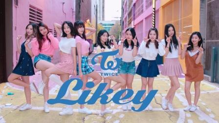 韓舞:Twice- Likey 舞蹈版(天舞)溫哥華