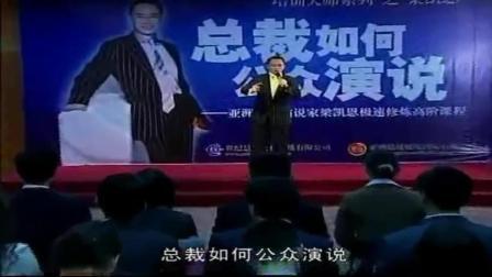 马云演讲 教师演讲 练习口才 金话筒少儿口才培训