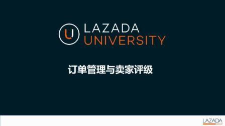 Lazada新卖家入驻培训4/6: 订单发货与管理