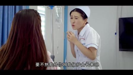 极品女士: 护士给于莎莎打针, 于莎莎出绝招了!