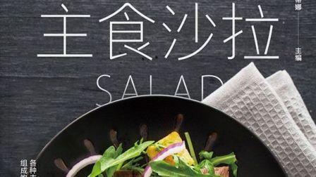 萨巴厨房《主食沙拉》