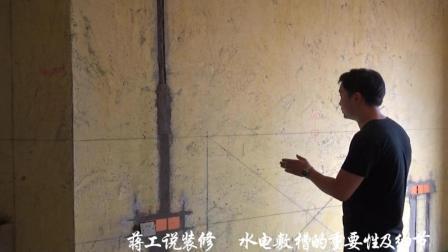 蒋工说装修    关于装修时水电敷槽的重要性  及细节