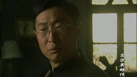 《吕梁英雄传》康顺风发现日本鬼子尸体, 就去找汉奸表弟